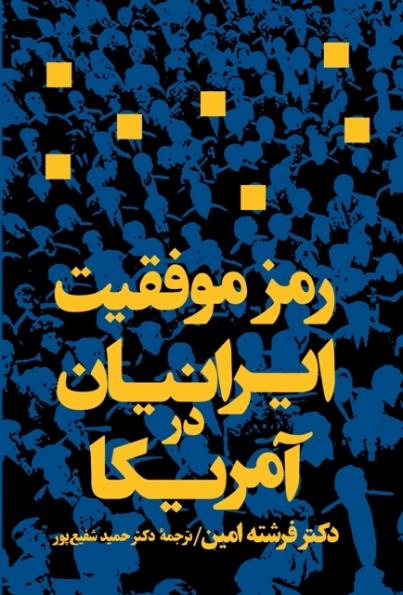 Success Strategies of Iranian American Leaders - رمز موفقیت ایرانیان در آمریکا