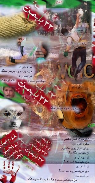 Moje Bolande Azadi - High wave of Freedom