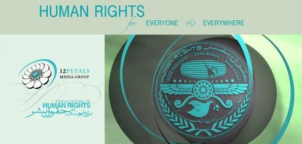 12petals human rights4everyone