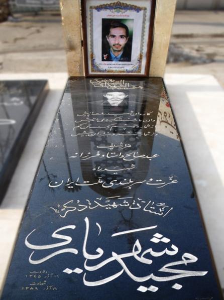 Ostad Shahid Dr Majid Shahriari